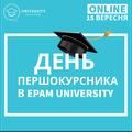 День Першокурсника в ЕРАМ University