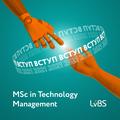 MSc in Technology Management: бізнес-освіта у сфері технологій