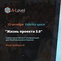 "IT-конференция для неайтишников ""Жизнь проекта 3.0"""