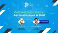 """Встреча """"Интернет-маркетинг: автоматизация и SMM"""""""