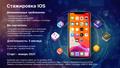 Стажировка iOS в  VRG Soft
