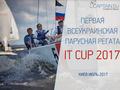Первая всеукраинская парусная регата IT Cup 2017