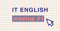 IT English Meetup #1
