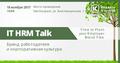 IT HRM Talk: Бренд работодателя и корпоративная культура