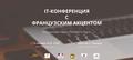 IT-конференция в Харькове с французским акцентом