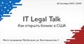 IT Legal Talk: Как открыть бизнес в США