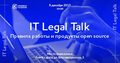 IT Legal Talk: Правила работы и продукты Open Source