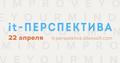 IV-я всеукраинская конференция IT-Перспектива