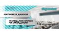"""Дискусія """"IT-спеціаліст в Україні чи за кордоном?"""""""