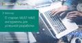 """Вебинар """"IT-стартап: Must Have инструменты для успешной разработки"""""""