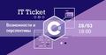 IT Тicket: C#. Возможности и перспективы