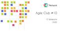 IT Network Agile Club #10