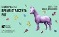 Битва Стартапов «Время отрастить рог». Ивано-Франковск