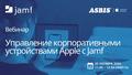 Вебинар «Управление корпоративными устройствами Apple c Jamf»