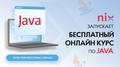 Базовый онлайн-курс Java от NIX с трудоустройством