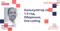 Java вебінар «Вчимося писати калькулятор за 1.5 години. Обережно, live-coding»