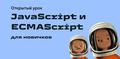 Открытый урок из live-курса «JavaScript и ECMAScript для начинающих c глубоким разбором тем»