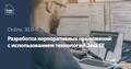 Online-курс по разработке бизнес-приложений на базе технологий JEE