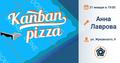 Канбан-пицца с Анной Лавровой