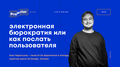 Лекция Олега Карапузова «Электронная бюрократия или как послать пользователя»