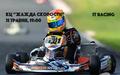 Гонка IT Racing