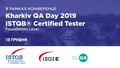 Сертифікаційний екзамен ISTQB® Certified Tester Foundation Level