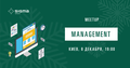 Project Management Meetup