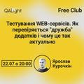Безкоштовний вебінар «Тестування web-сервісів. Як перевіряється «дружба» додатків і чому це так актуально»