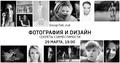 """Лекция """"Фотография и Dизайн: Секреты cовместимости"""""""