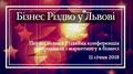 """Конференція """"Бізнес Різдво у Львові"""""""