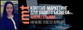 """Мастер-класс """"Контент-маркетинг для вашего бизнеса: инструменты и стратегии"""""""