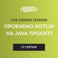 Live Coding Session: Пробуємо Kotlin на Java проєкті
