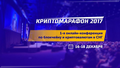 Криптомарафон 2017