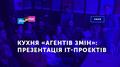 Кухня «Агентів змін»: презентація IT-проектів