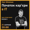 Безкоштовний вебінар «Початок кар'єри в ІТ»