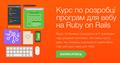 Курс по розробці програм для вебу на Ruby on Rails