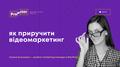 Лекція Галини Кузьмович «Як приручити відеомаркетинг»