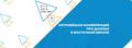 Конференция Kyiv Data Spring