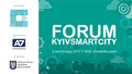 Kyiv Smart City Forum '17