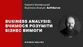 Online-лекція «Business Analysis: вчимося розуміти бізнес вимоги»