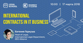Legal School: International Contracts in IT Business