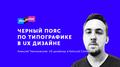 Лекция А. Тимоховского «Черный пояс по типографике в UX дизайне»