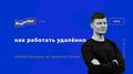 Лекция Алексея Сальникова «Как работать удалённо»