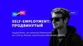 Лекция Андрея Велеса «Self-Employment: Продвинутый»