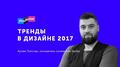 Лекция Артёма Толстых «Тренды в дизайне 2017г.»
