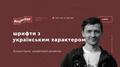 Лекція Богдана Гдаля «Шрифти з українським характером»