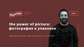 Лекция Дмитрия Клищика «The Power of Picture»