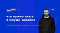 Лекция Дмитрия Левковского «Что нужно знать о моушн-дизайне»