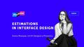 Лекция Елены Михеевой «Estimations in Interface Design»