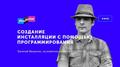 Лекция Евгения Ващенко «Инсталляции с помощью программирования»